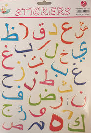 arabic letters stickers righttolearn com sg