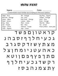 Hebrew Worksheets This Is Helpful Because It Shows The Direction In Which To Write