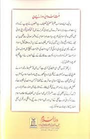 muhammad asad the message of the quran islam at the crossroads urdu by muhammad asad ملت اسلامیہ دوراہے
