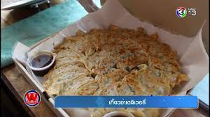 week end cuisine weekend เก ยวซ าเดล เวอร 17 03 61 ch3thailand