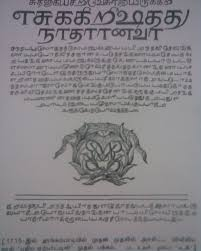 bible translations into tamil wikipedia