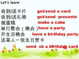 module 8 different habits 梁艳unit 1 tony always likes birthday