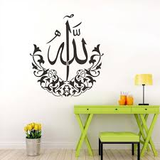 Muslim Home Decor by Aliexpress Com Buy Vinyl Islamic Wall Sticker Muslim Home Decals