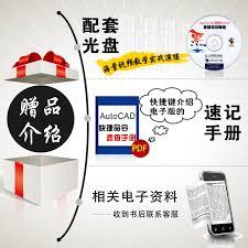 vidio tutorial autocad 2007 cad 2007 tutorial books autocad 2007 chinese version software