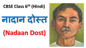nadaan dost न द न द स त cbse class 6th hindi youtube