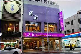 vid駮 de cuisine 台北 o08 g15 松江南京站暹廚泰式料理siam kitchen 小不點看世界