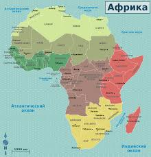 africa map 2014 file map africa regions ru png wikimedia commons