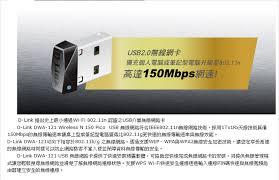 wifi usb 2 0 d link dwa 121 150 mo s d link友訊dwa 121 wireless n 150 pico usb 無線網路卡 pchome 24h購物
