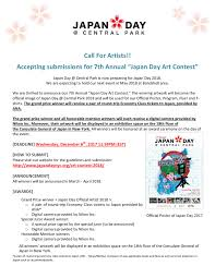 jd2018 call for artists s 001 jpg