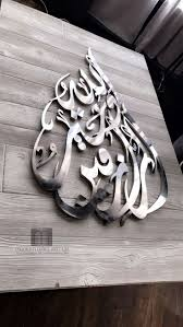 Modern Wall Art 78 Best 3d Islamic Decor In Stainless Steel Images On Pinterest