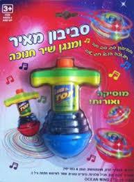 musical dreidel hanukkah dreidel spinning top סביבון שר בעברית hanukkah