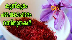 saffron nutrition facts ക ങ ക മ പ ഷക ഹ ര