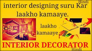 Starting A Interior Design Business Interior Designer Interior Designing Suru Kar Laakho Kamaaye