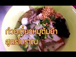 cuisine de base ก วยเต ยวหม ต มยำส ตรโบราณ บ านบ ง spicy noodle recipe foods