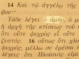 amen all the biblical names for god