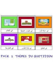 vocabulaire de la chambre collection de cartes de vocabulaire en arabe littéraire en 9 thèmes