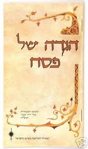 haggadah transliteration 172 best haggadah images on history