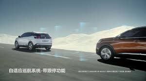 peugeot china peugeot 4008 2017 commercial china youtube