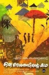 Count Of Monte Cristo Malayalam Pdf Malayalam Novel Books Novels Book Worms And Books