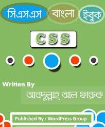 tutorial wordpress com pdf learn php tutorial in bangla free download bangla books bangla
