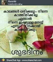wedding wishes malayalam quotes malayalam greetings send free malayalam greetings to