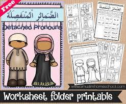 a muslim homeschool arabic detached pronouns worksheet printable