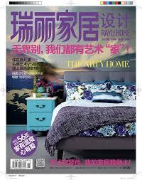 English Home Design Magazines Interior Design Magazines Top 10 Chinese Interior Design Magazines