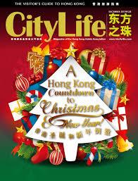 passe c稈le bureau citylife magazine december 2017 by citylife hk issuu