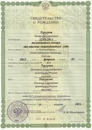 fake birth certificate make a fake birth certificate how to make a fake birth certificate