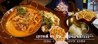 cuisine z เกาหล 14 ว น เร องม นยาววว pantip