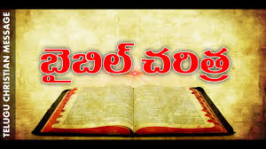 the history of holy bible telugu christian messages