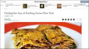 r馮ilait cuisine 煎饼果子来一套 纽约人已为这款中国小吃疯狂了 中国禁闻网