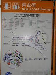 file bj 北京首都國際機場 beijing capital international airport