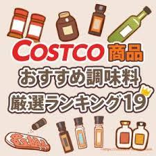 コストコで人気のおすすめ食品 食べ物の厳選ランキング30 2018年最新版