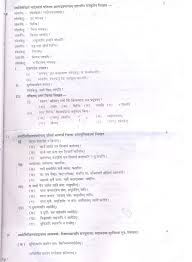 cbse class 09 sa1 question paper u2013 sanskrit aglasem schools