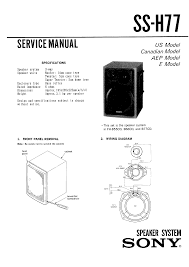 sony ssh77 service manual immediate download