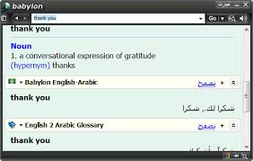 افضل واشمل قاموس بدون بدون منازع,بوابة 2013 images?q=tbn:ANd9GcT