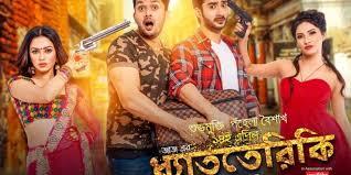 dhat teri ki bengali full movie hd download bdmusic365 com
