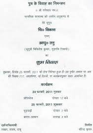 Hindu Wedding Invitation Card Wordings Wedding Card Matter In Hindi For Son Hindu Wedding Card Wordings