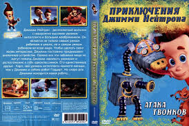 the adventures of jimmy neutro cov the adventures of jimmy neutron boy genius complete russian