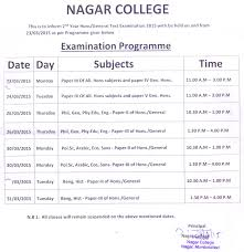 welcome to nagar college