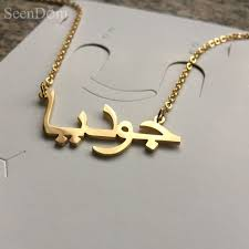 Arabic Name Necklace Customized Arabic Name Necklace