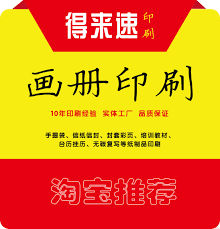 china printing brochure china printing brochure shopping guide at