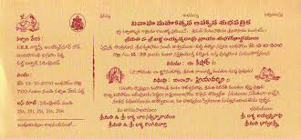Hindu Marriage Invitation Card Sample Marriage Invitation Matter In Telugu Yaseen For