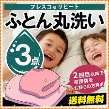 How To Wash Feather Duvet Kodawari Anminkan Rakuten Global Market Repeat Dedicated Futon