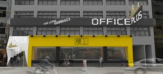 office plus sheung wan office plus architecture commons