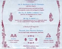 marriage card visiting card wedding card service provider from ambala
