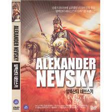 Alexander Nevsky 1938 Sergei M Eisenstein Dvd Ebay