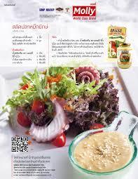 d8 cuisine sookasem น ตยสารคร ว khrua magazine