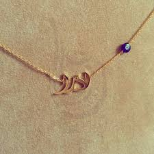 Arabic Name Necklace Arabic Calligraphy Simple Name Necklace With Evil Eye Bead
